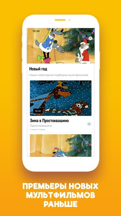 Союзмультфильм screenshot-3