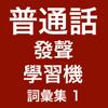 普通話發聲學習機 (詞彙集)