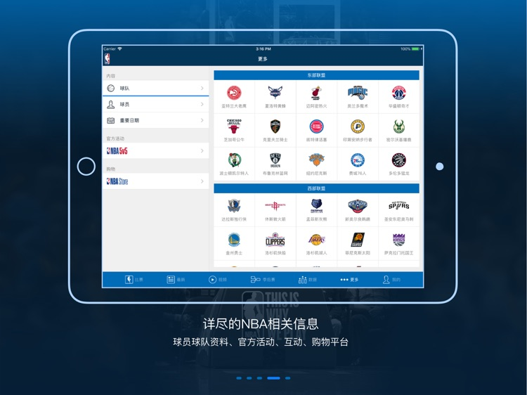 NBA APP HD(NBA中国官方应用) screenshot-4