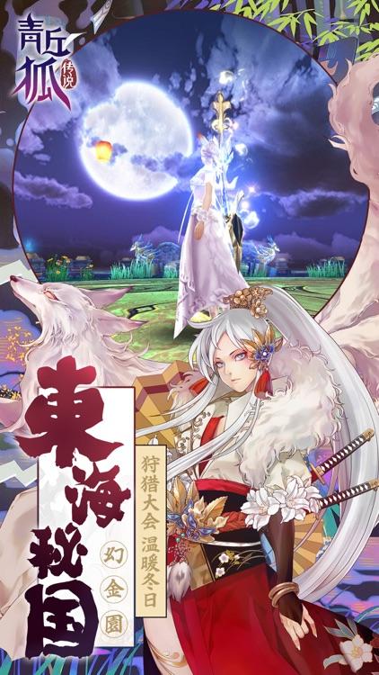 青丘狐传说-拜年祭 screenshot-0