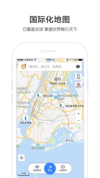 百度地图-出行导航必备的智能路线规划软件 screenshot-3
