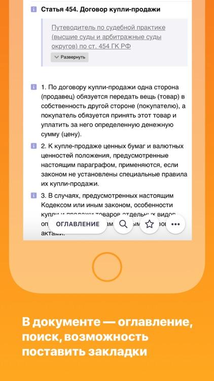 К+ Мобильный доступ screenshot-4