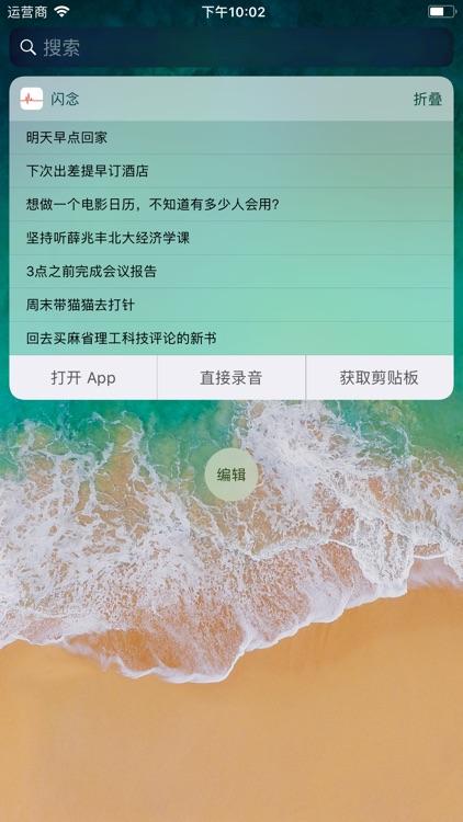 时间规划局-睡眠管理闹钟提醒 screenshot-3