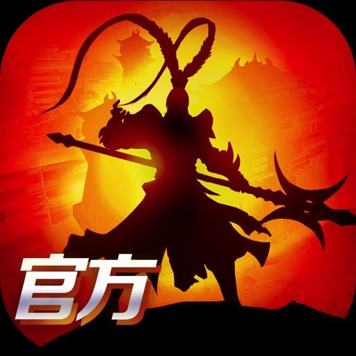 三国热血战神