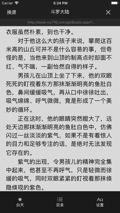 斗罗大陆-唐家三少热门小说在线阅读 screenshot-3
