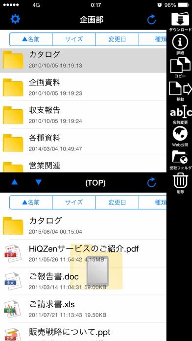 HiQZenのスクリーンショット2