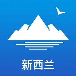 新西兰旅游-出国自由行定制专家