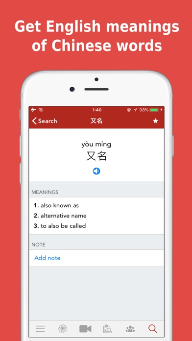 HanYou Offline OCR Chinese Dictionary / Translator - Translate Chinese Language into English by Camera, Photo or Drawing Screenshot 6