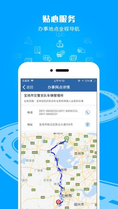 Screenshot for 交管12123 in China App Store