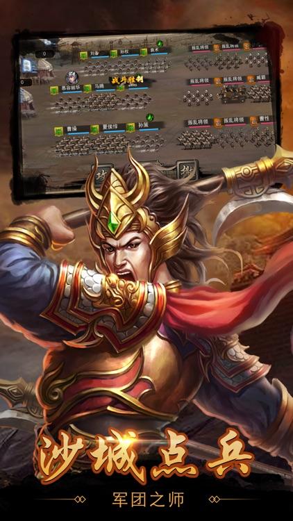 三国大军师-万人国战成就霸业 screenshot-4