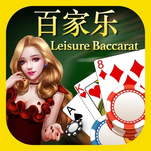休闲百家乐-好玩的扑克游戏