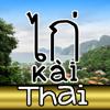 タイ語の文字のメカニズム