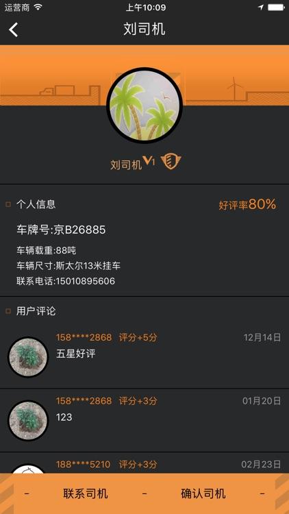 货运宝(货主端) screenshot-5