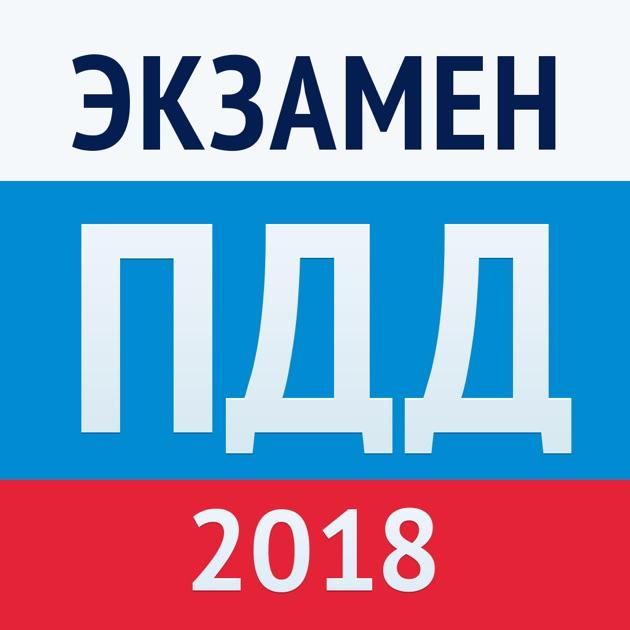 Билеты по истории беларуси за 9 класс 2018 на русском языке онлайн
