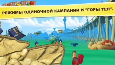 Worms3 Скриншоты5
