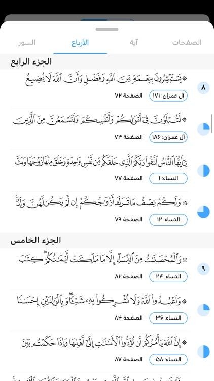 Quran+ pro القرآن الكريم آيه screenshot-7