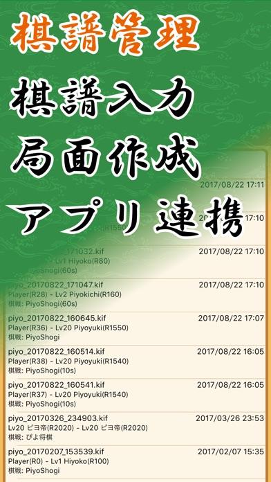 ぴよ将棋スクリーンショット5