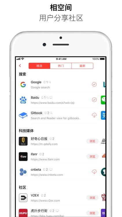 无相 -  原生化浏览器 screenshot-3