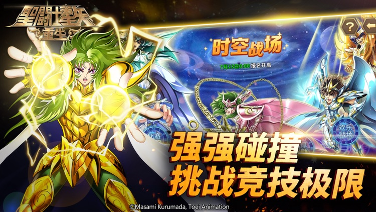 圣斗士星矢:重生 screenshot-4