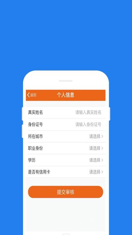 享借钱-快速贷款平台 screenshot-3
