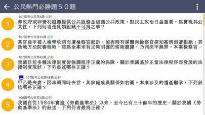 指考社會搶分題 screenshot 6