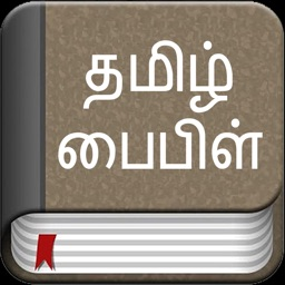 Tamil Bible for HD - Bible2all