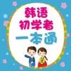 韩语初学者一本通 - 让韩语学习更简单
