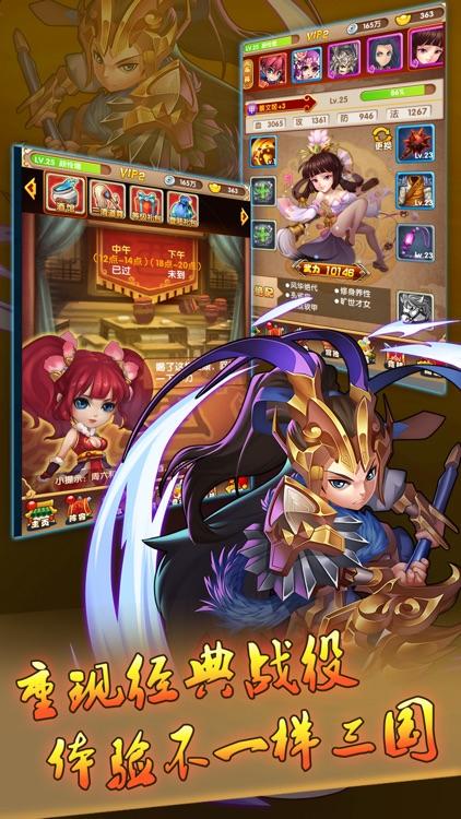 霸王三国志-回合制卡牌类手游 screenshot-4