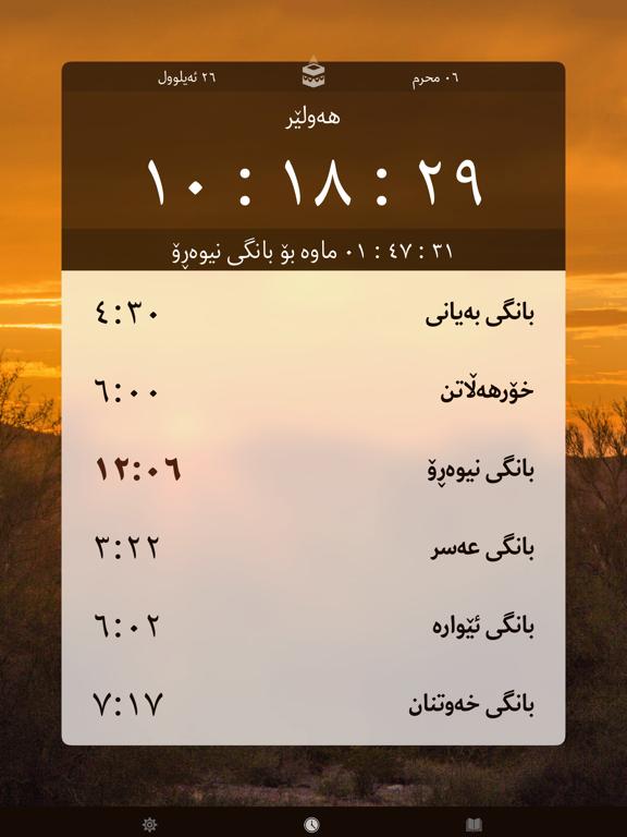Screenshot #4 pour قەڵای مسوڵمان