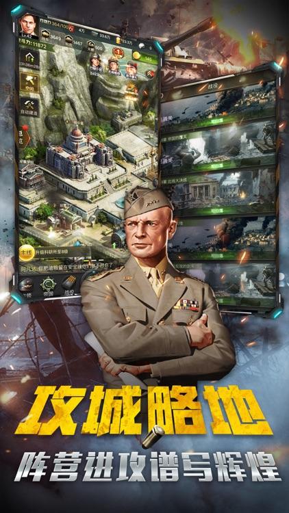 战争荣耀-全球同服二战策略手游