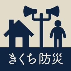 きくち防災・行政navi