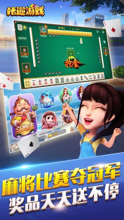 咔遛游戏-经典福州麻将和十三水棋牌游戏