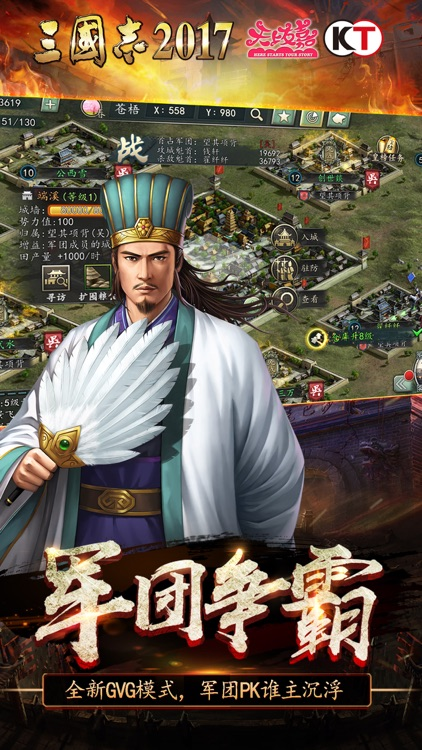 三国志2017 screenshot-2