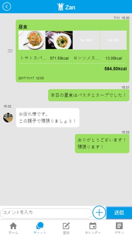 スポトレ screenshot-7