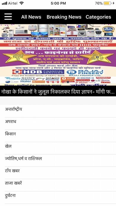 Nokha Express screenshot 3