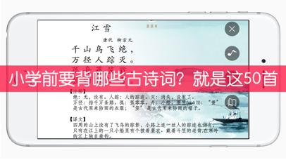 小学生必背古诗词50首-唐诗三百首精选 screenshot 3
