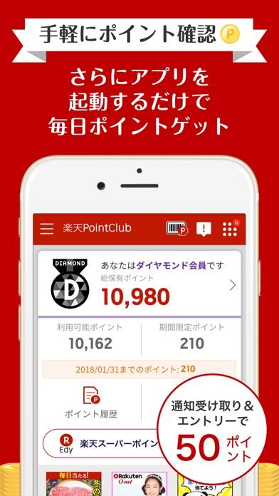 楽天ポイント管理アプリ~楽天PointClub~のスクリーンショット1