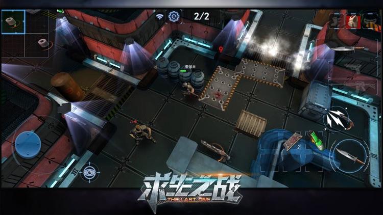求生之战(国际版) screenshot-4