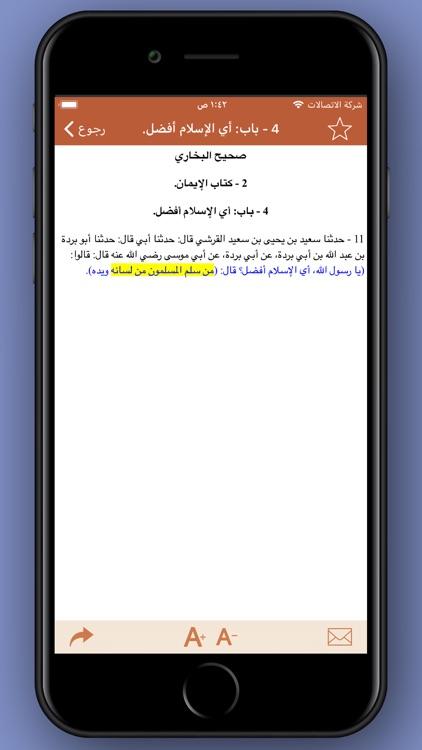 صحيح البخاري و مسلم screenshot-4