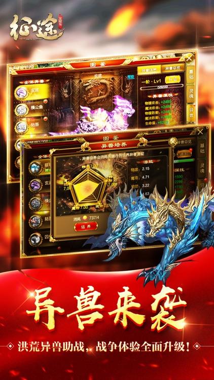 征途-新秩序 screenshot-4