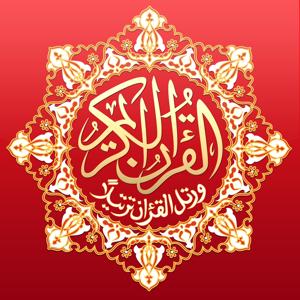 Tajweed Quran - مصحف التجوید app