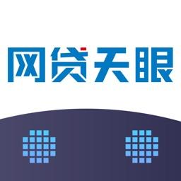 网贷天眼-P2P理财行业新闻资讯平台