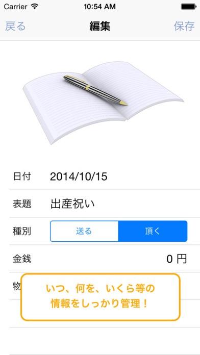 お付き合い簿 screenshot1