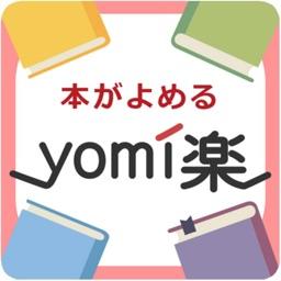 Yomiraku