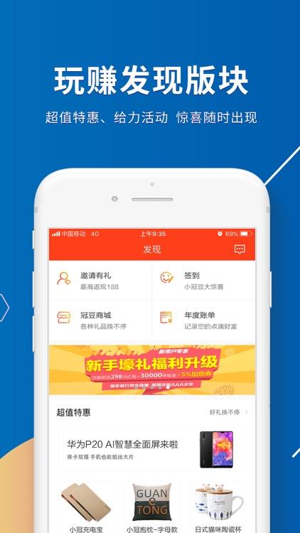 冠e通-网络借贷服务平台 screenshot-3