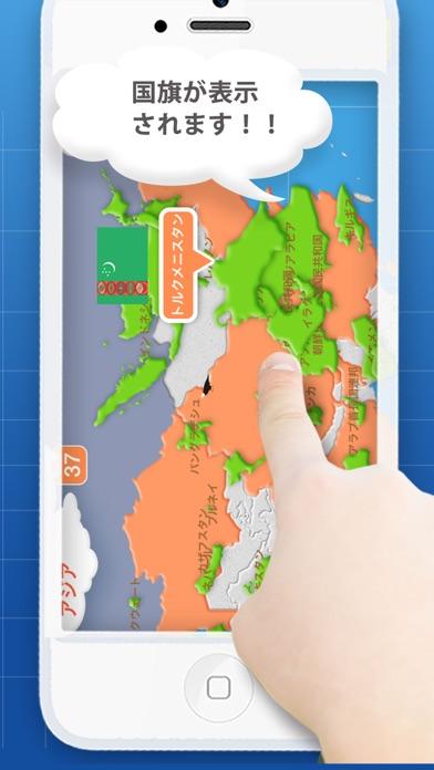 世界地図パズル 楽しく学べる Iphoneアプリ Applion
