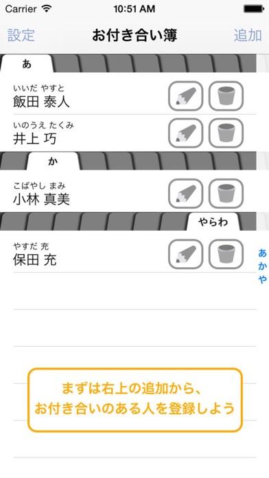 お付き合い簿 ScreenShot0