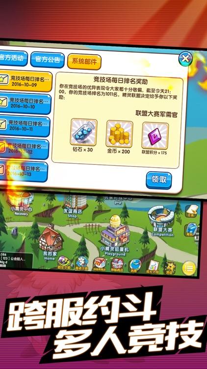 梦幻超进化-口袋策略回合制手游 screenshot-4