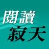 閱讀寂天 - iPhoneアプリ