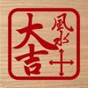 魯班尺-英吋版